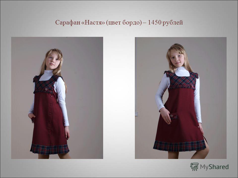 Сарафан «Настя» (цвет бордо) – 1450 рублей