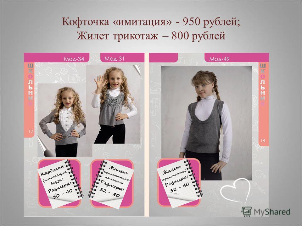 Кофточка «имитация» - 950 рублей; Жилет трикотаж – 800 рублей