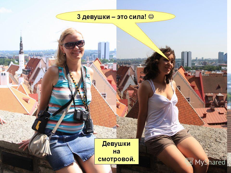 Девушки на смотровой. 3 девушки – это сила!