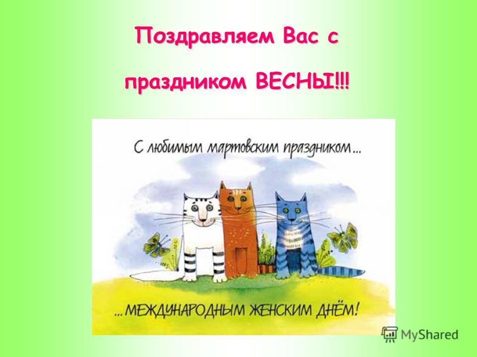 8 марта8 марта8 марта8 марта Поздравляем Вас с праздником ВЕСНЫ!!!