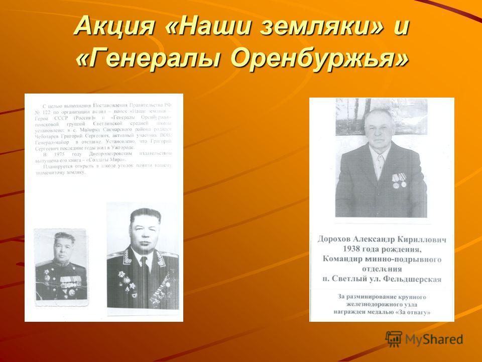 Акция «Наши земляки» и «Генералы Оренбуржья»