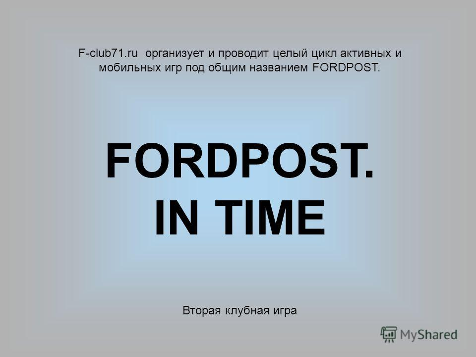 F-club71.ru организует и проводит целый цикл активных и мобильных игр под общим названием FORDPOST. FORDPOST. IN TIME Вторая клубная игра
