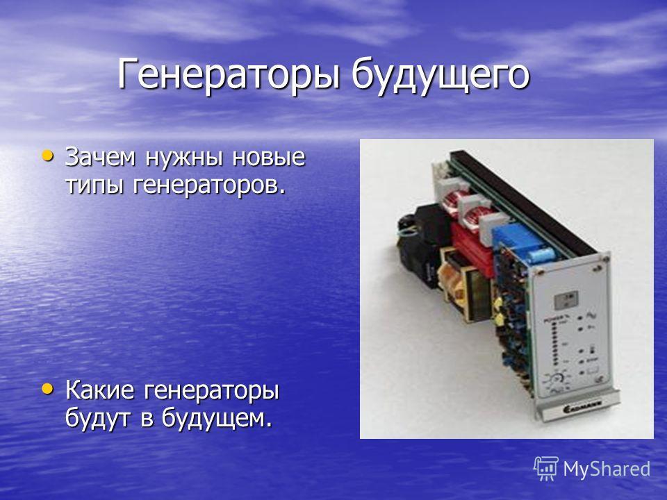 Генераторы будущего Зачем нужны новые типы генераторов. Какие генераторы будут в будущем.