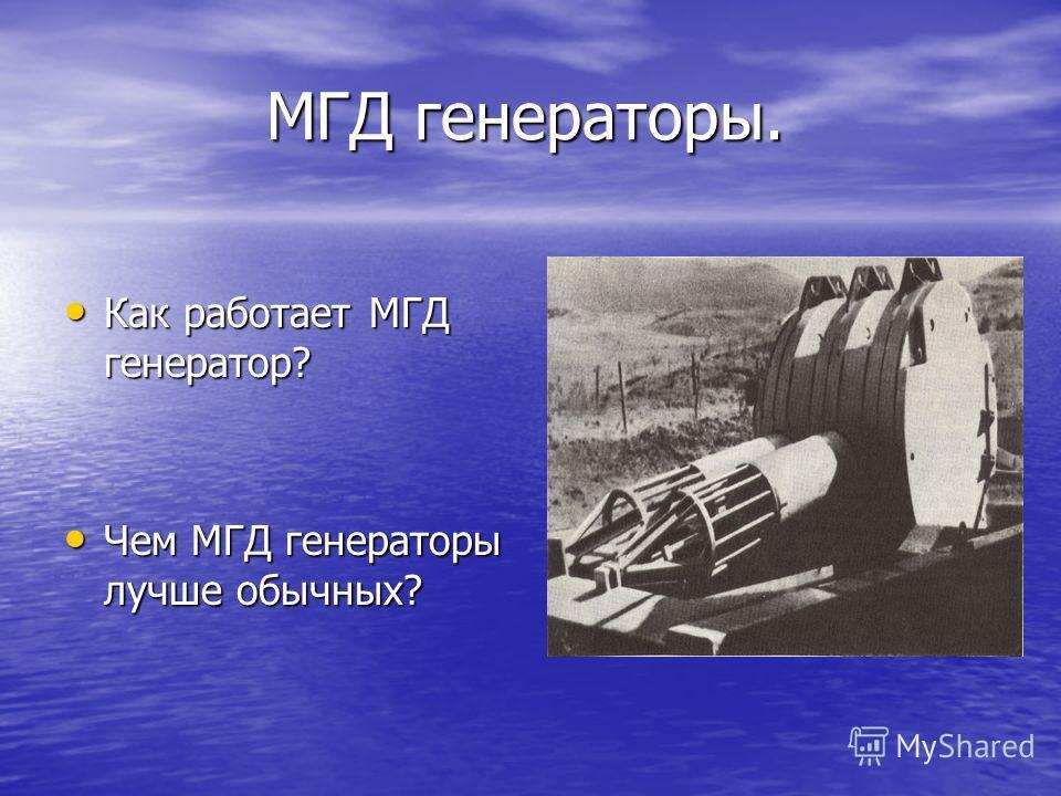 МГД генераторы. Как работает МГД генератор? Чем МГД генераторы лучше обычных?