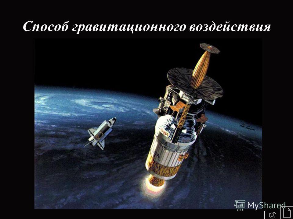 Способ гравитационного воздействия