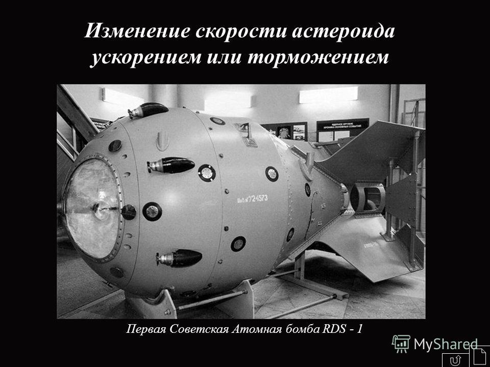 Изменение скорости астероида ускорением или торможением Первая Советская Атомная бомба RDS - 1