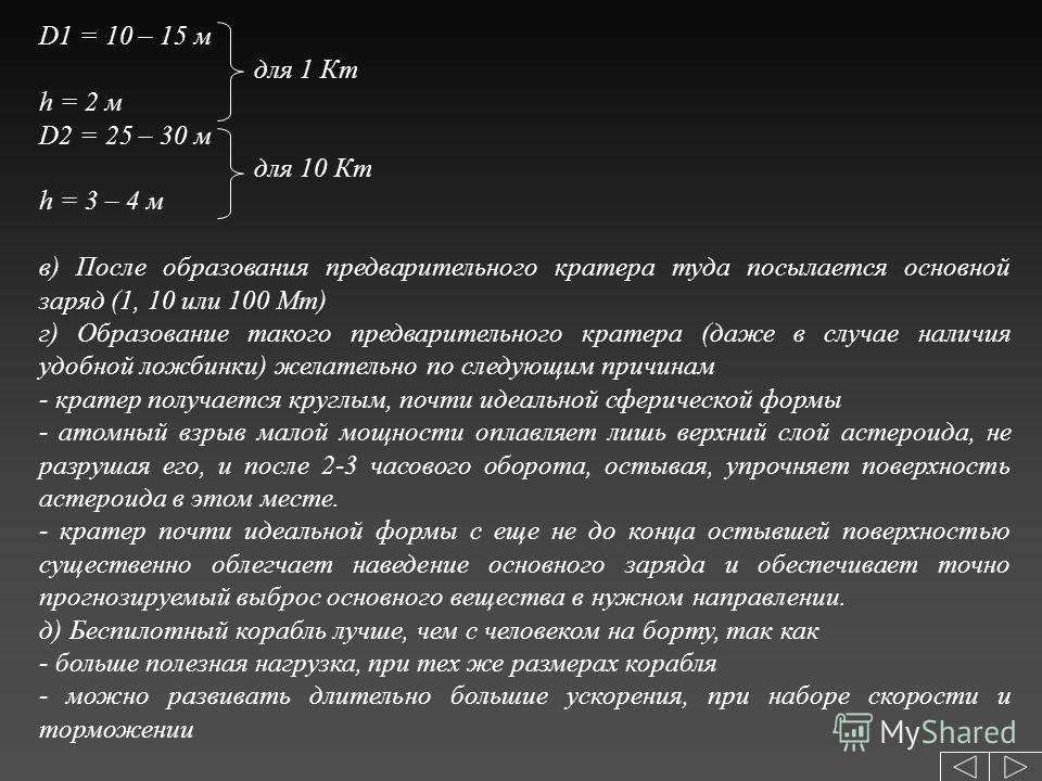 D1 = 10 – 15 м для 1 Кт h = 2 м D2 = 25 – 30 м для 10 Кт h = 3 – 4 м в) После образования предварительного кратера туда посылается основной заряд (1, 10 или 100 Мт) г) Образование такого предварительного кратера (даже в случае наличия удобной ложбинк