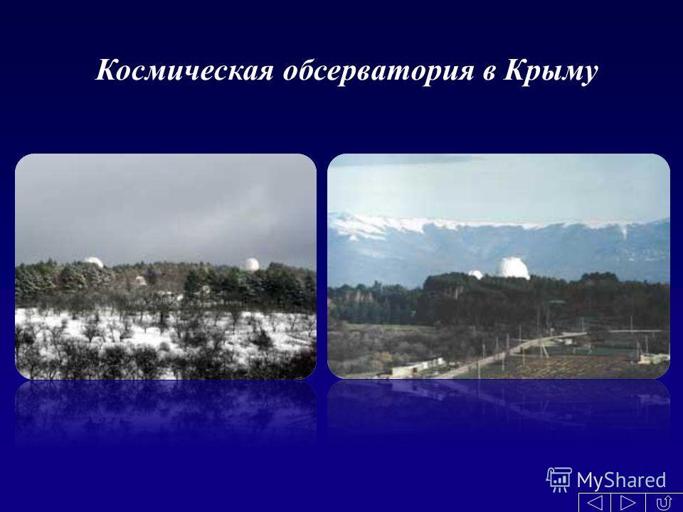 Космическая обсерватория в Крыму