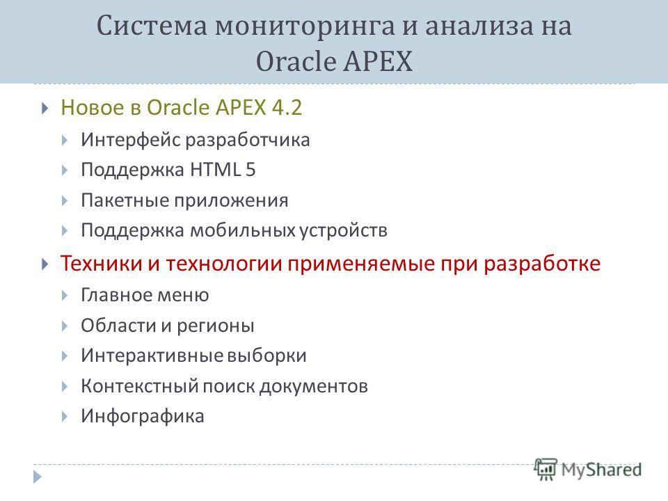 Система мониторинга и анализа на Oracle APEX Новое в Oracle APEX 4.2 Интерфейс разработчика Поддержка HTML 5 Пакетные приложения Поддержка мобильных устройств Техники и технологии применяемые при разработке Главное меню Области и регионы Интерактивны