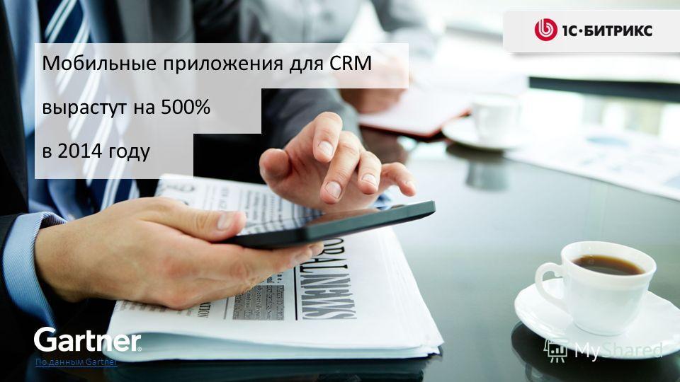По данным Gartner Мобильные приложения для CRM вырастут на 500% в 2014 году