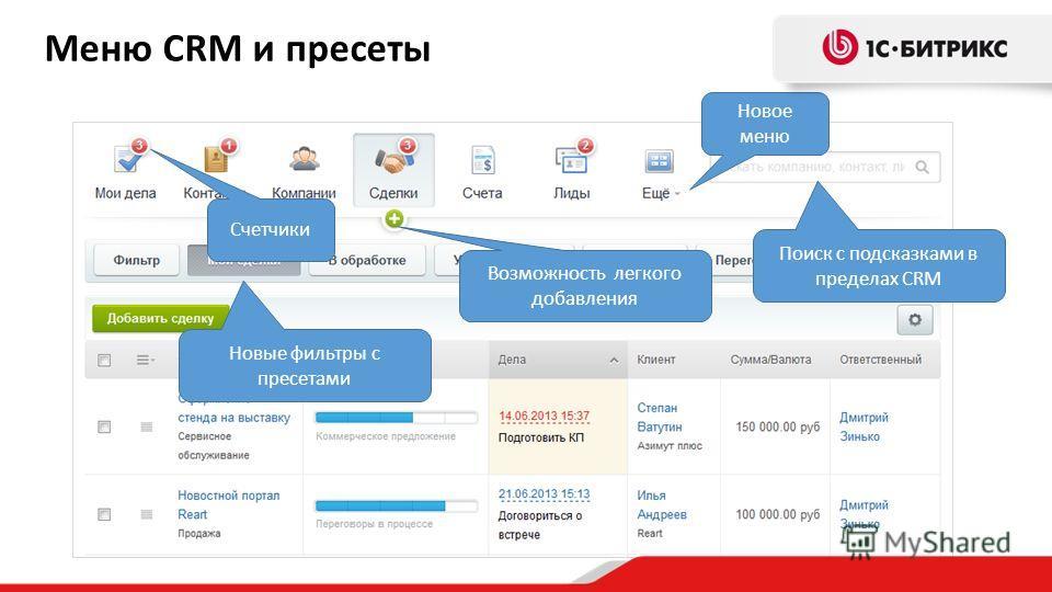 Меню CRM и пресеты Новое меню Счетчики Возможность легкого добавления Поиск c подсказками в пределах CRM Новые фильтры с пресетами