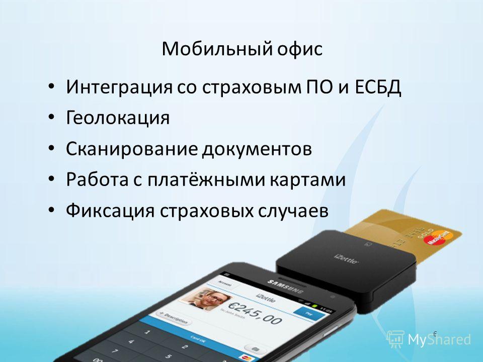 Myth.kz (Февраль 2013 г.) Продажа страховых полисов из мобильного приложения и с web-сайта 5