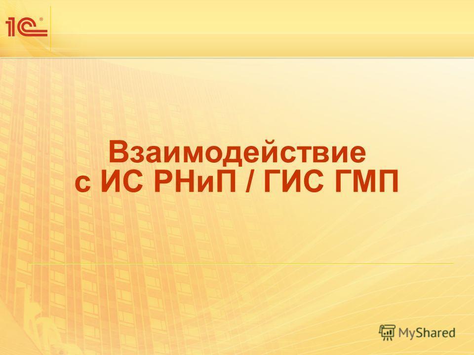Взаимодействие с ИС РНиП / ГИС ГМП