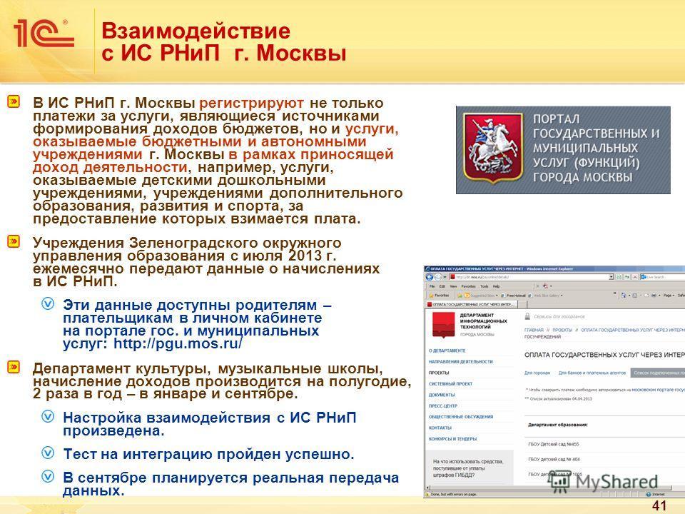 41 Взаимодействие с ИС РНиП г. Москвы В ИС РНиП г. Москвы регистрируют не только платежи за услуги, являющиеся источниками формирования доходов бюджетов, но и услуги, оказываемые бюджетными и автономными учреждениями г. Москвы в рамках приносящей дох