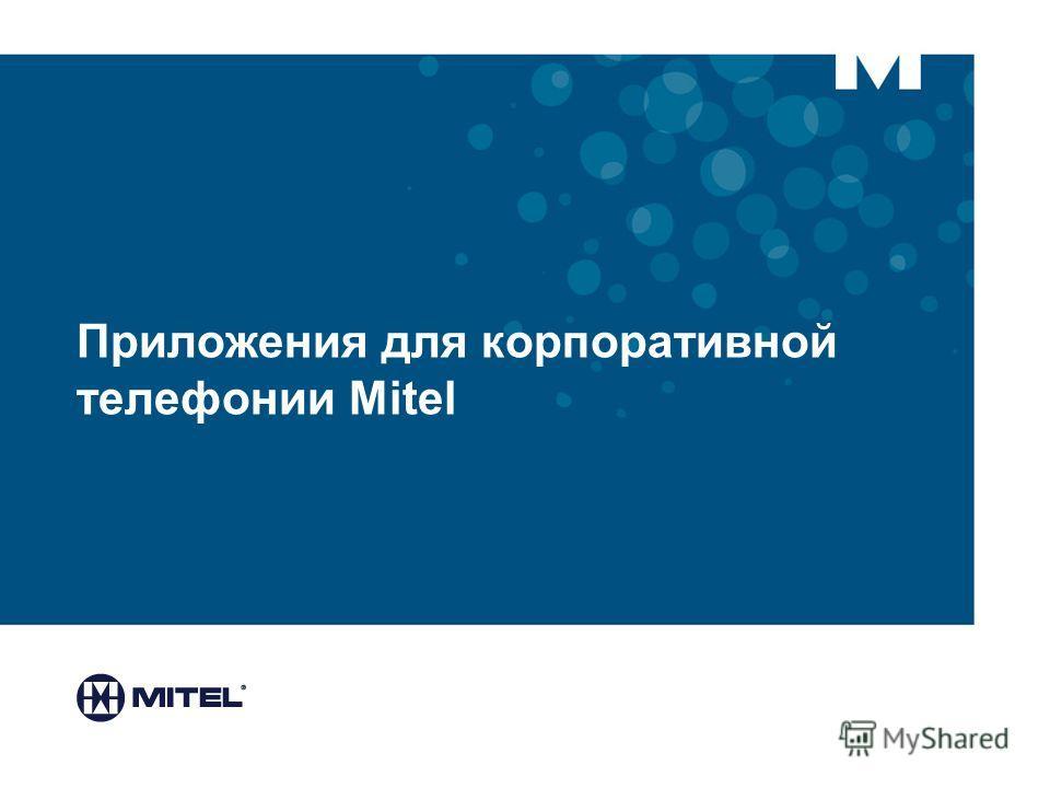 Приложения для корпоративной телефонии Mitel