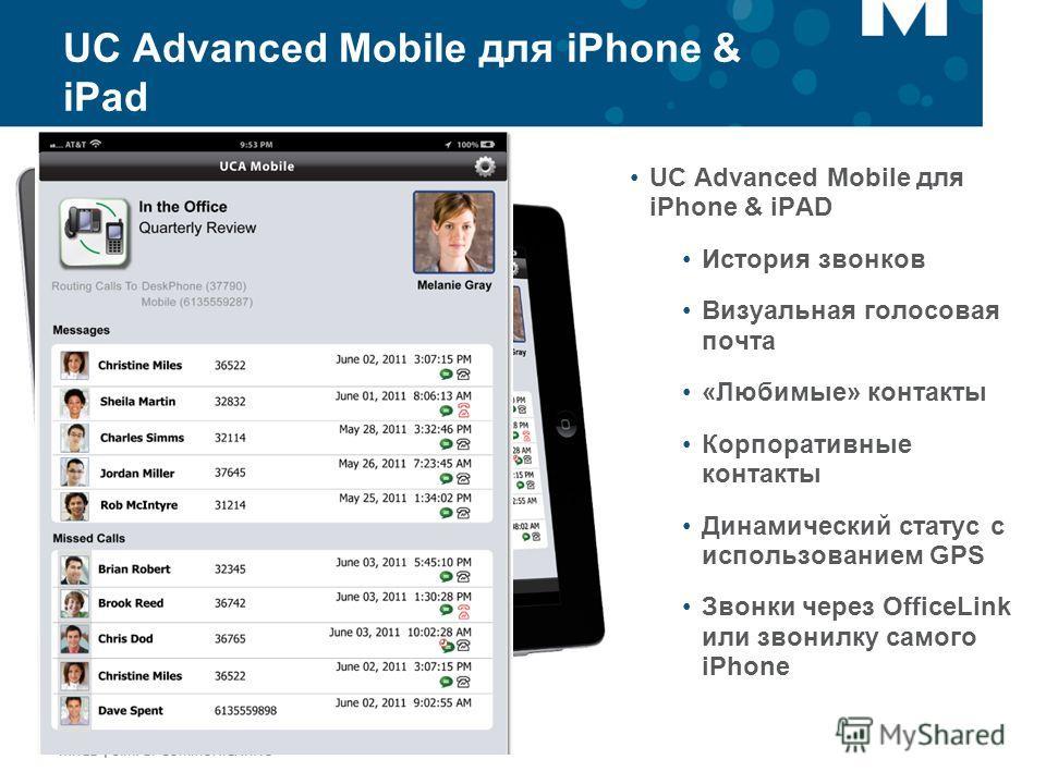 UC Advanced Mobile для iPhone & iPad UC Advanced Mobile для iPhone & iPAD История звонков Визуальная голосовая почта «Любимые» контакты Корпоративные контакты Динамический статус с использованием GPS Звонки через OfficeLink или звонилку самого iPhone