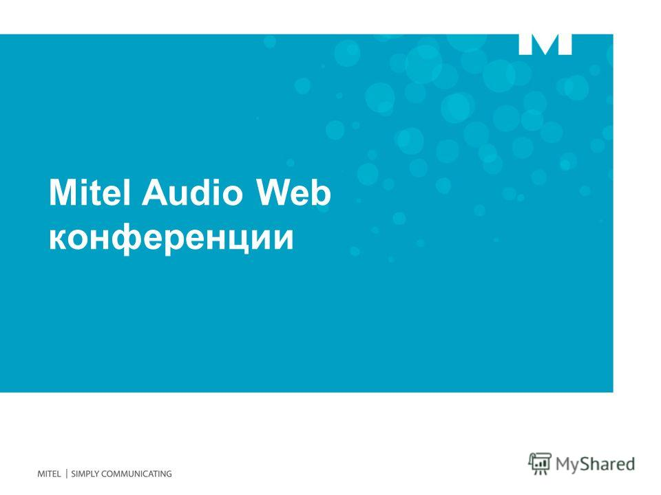 Mitel Audio Web конференции