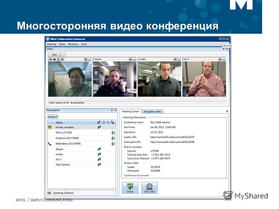 Многосторонняя видео конференция