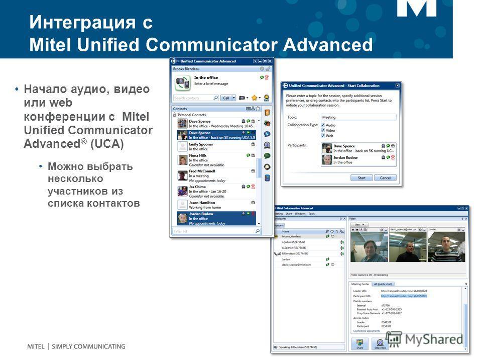 Интеграция с Mitel Unified Communicator Advanced Начало аудио, видео или web конференции с Mitel Unified Communicator Advanced ® (UCA) Можно выбрать несколько участников из списка контактов