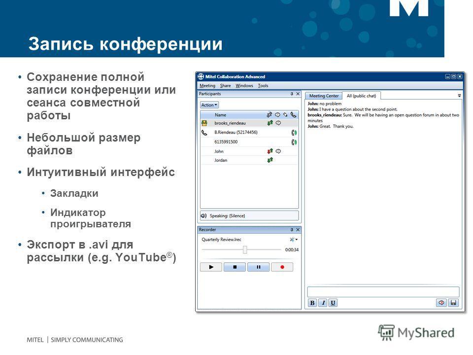 Запись конференции Сохранение полной записи конференции или сеанса совместной работы Небольшой размер файлов Интуитивный интерфейс Закладки Индикатор проигрывателя Экспорт в.avi для рассылки (e.g. YouTube ® )