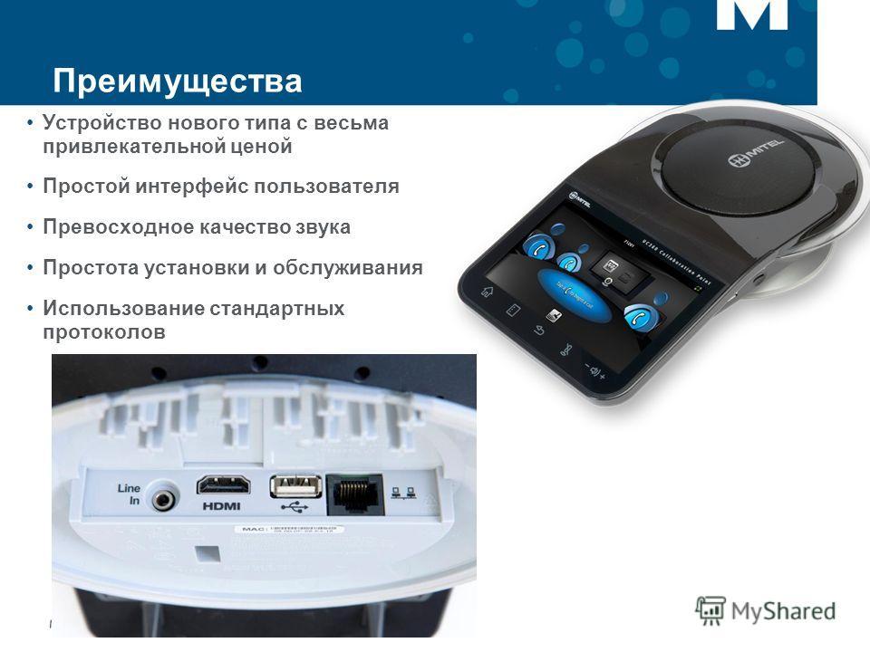 Преимущества Устройство нового типа с весьма привлекательной ценой Простой интерфейс пользователя Превосходное качество звука Простота установки и обслуживания Использование стандартных протоколов