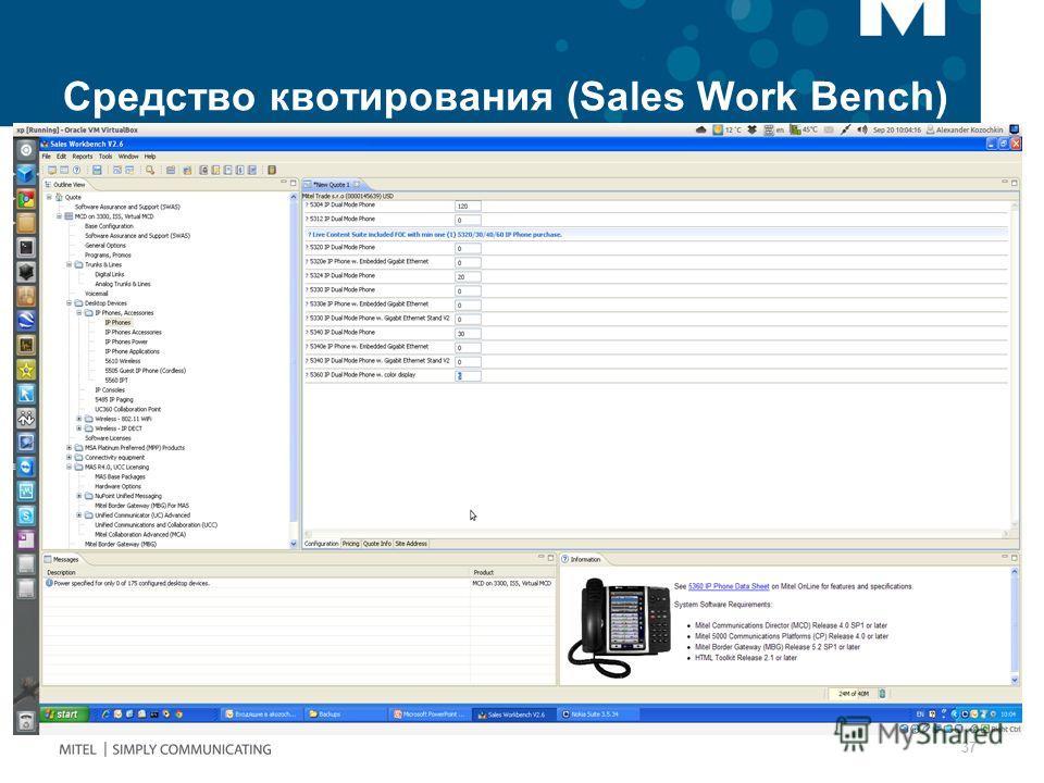 Средство квотирования (Sales Work Bench) 37