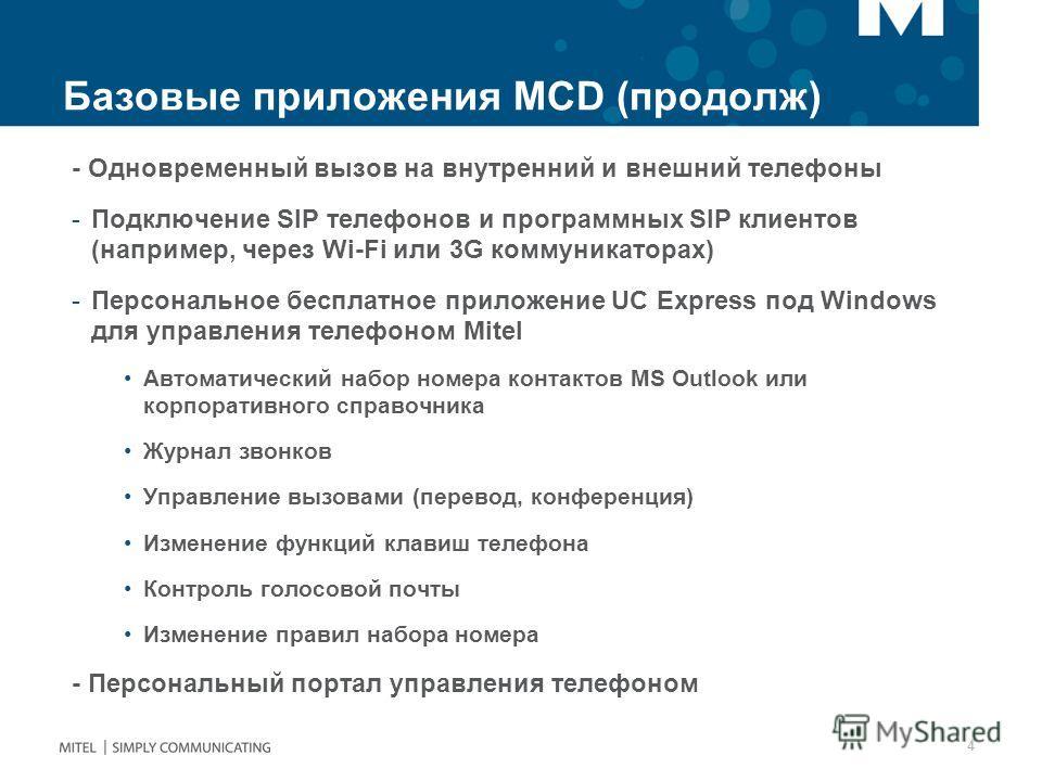 Базовые приложения MCD (продолж) - Одновременный вызов на внутренний и внешний телефоны -Подключение SIP телефонов и программных SIP клиентов (например, через Wi-Fi или 3G коммуникаторах) -Персональное бесплатное приложение UC Express под Windows для