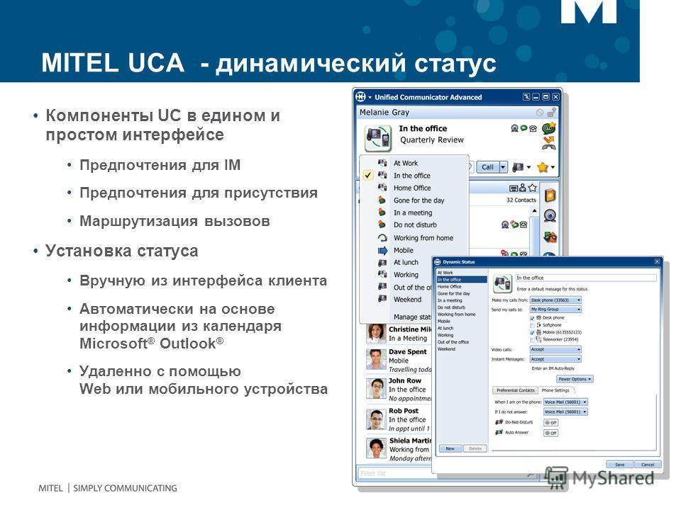 MITEL UCA - динамический статус Компоненты UC в едином и простом интерфейсе Предпочтения для IM Предпочтения для присутствия Маршрутизация вызовов Установка статуса Вручную из интерфейса клиента Автоматически на основе информации из календаря Microso