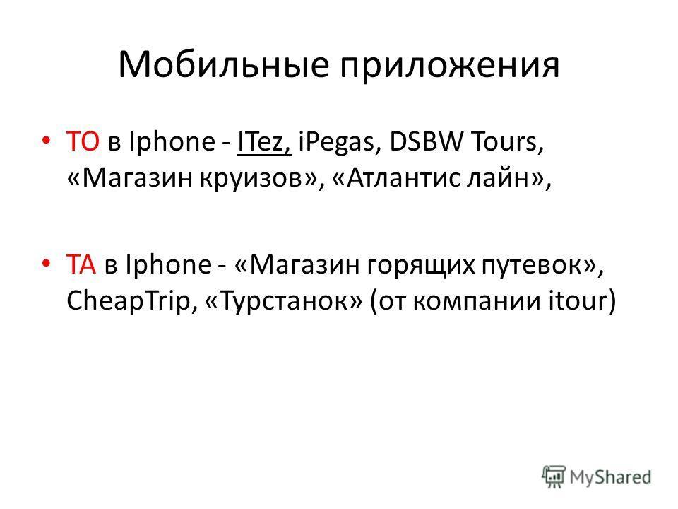 Мобильные приложения ТО в Iphone - ITez, iPegas, DSBW Tours, «Магазин круизов», «Атлантис лайн», ТА в Iphone - «Магазин горящих путевок», CheapTrip, «Турстанок» (от компании itour)