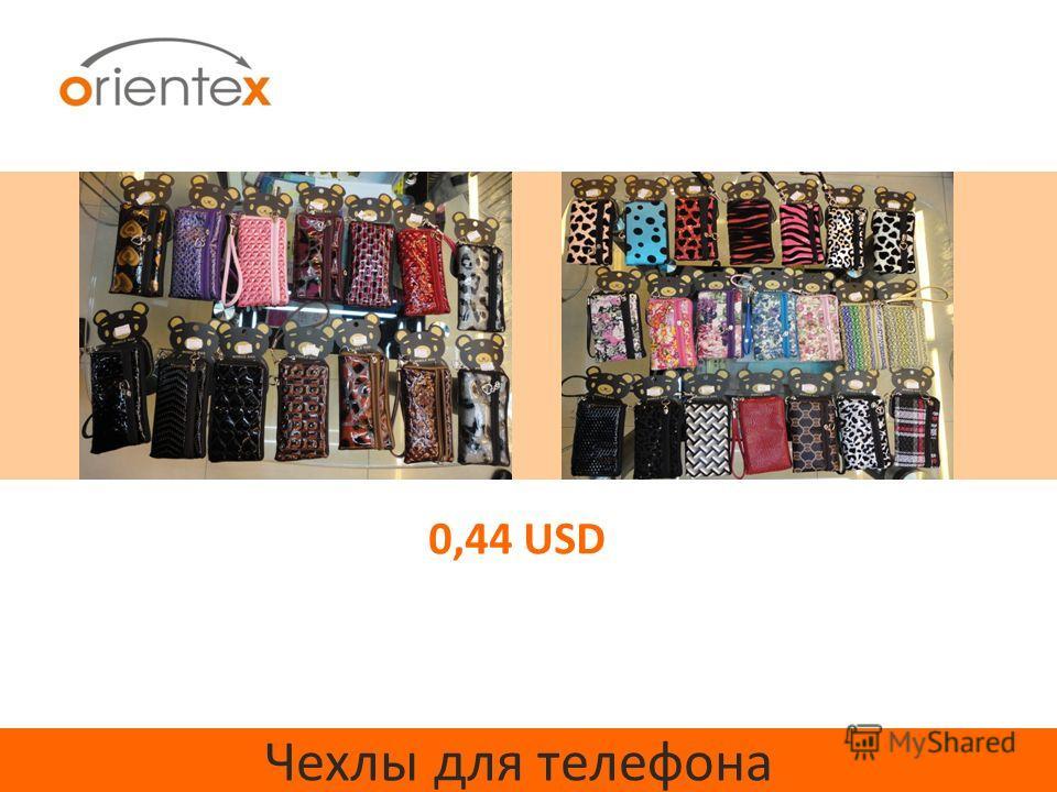 Чехлы для телефона 0,44 USD