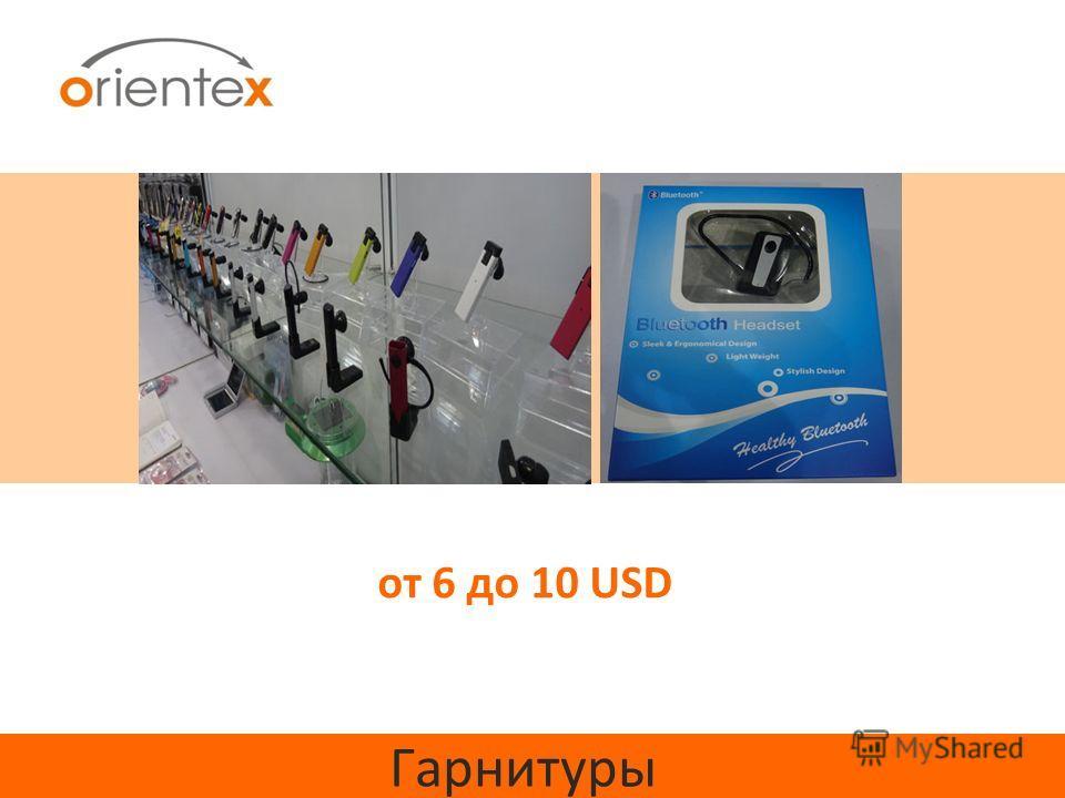 Гарнитуры от 6 до 10 USD