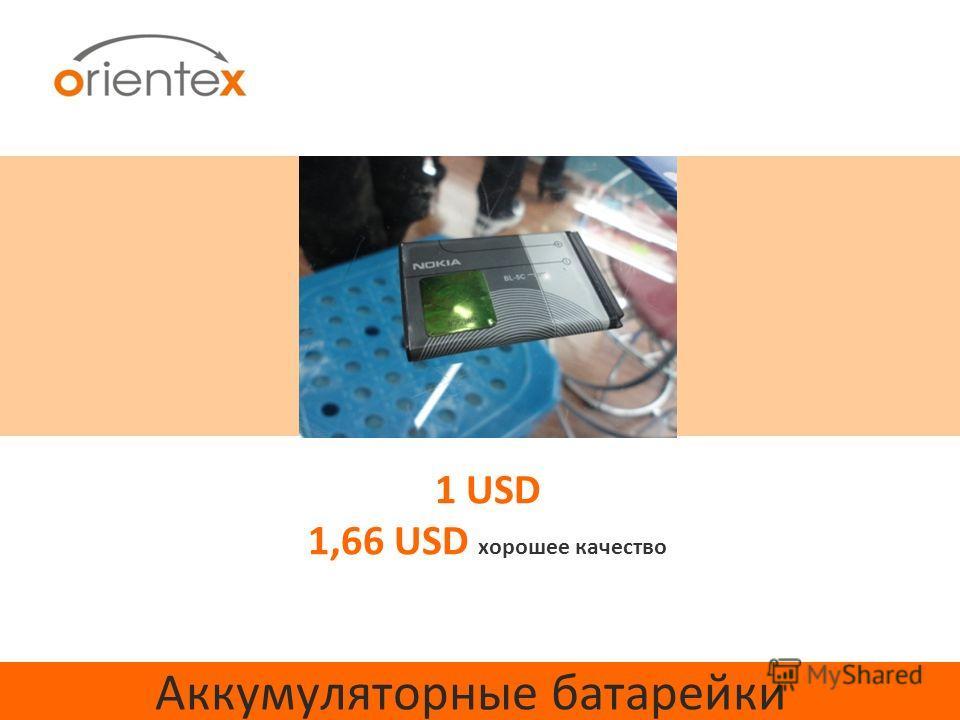 Аккумуляторные батарейки 1 USD 1,66 USD хорошее качество