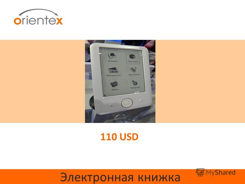 Электронная книжка 110 USD