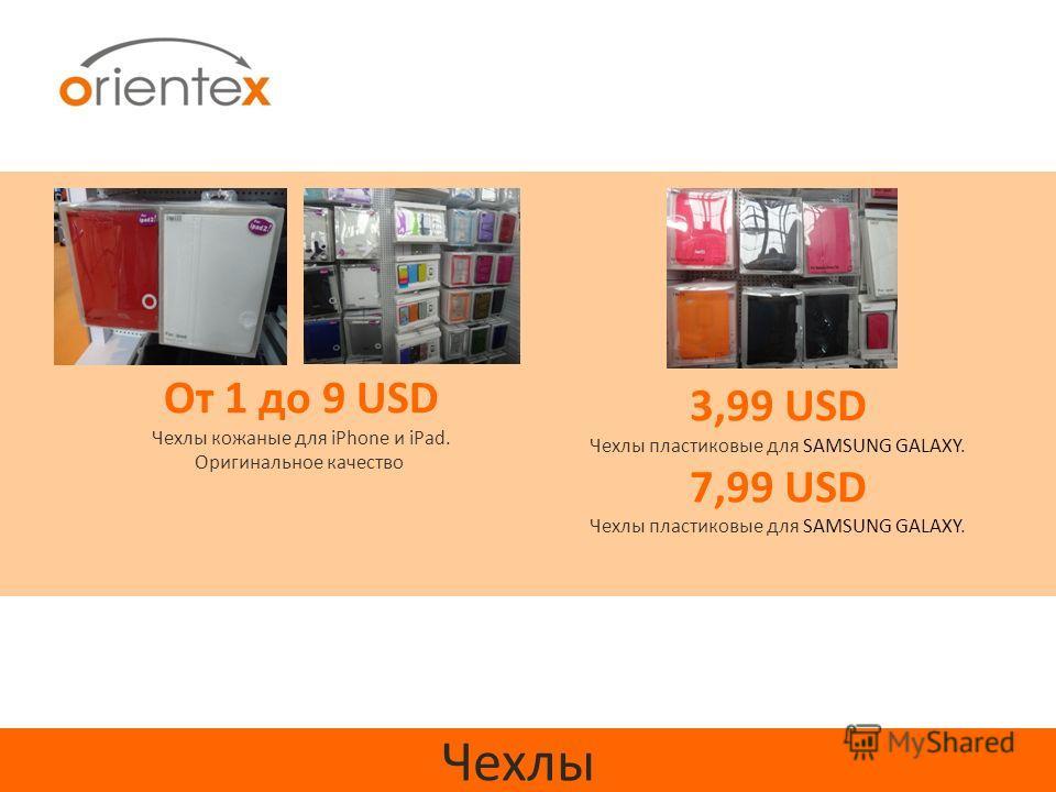 Чехлы От 1 до 9 USD Чехлы кожаные для iPhone и iPad. Оригинальное качество 3,99 USD Чехлы пластиковые для SAMSUNG GALAXY. 7,99 USD Чехлы пластиковые для SAMSUNG GALAXY.