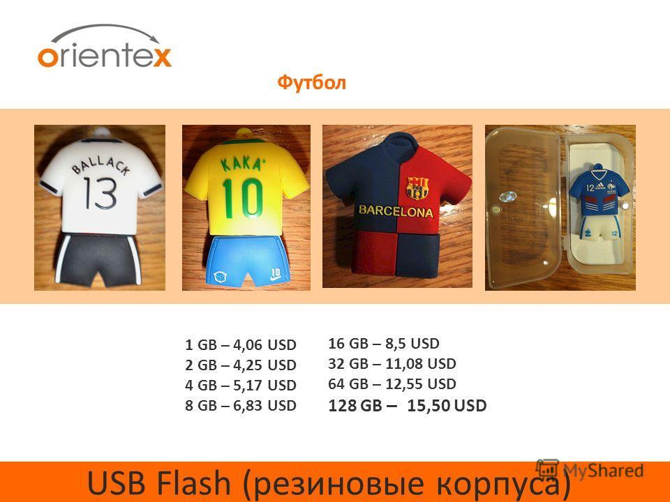 USB Flash (резиновые корпуса) 1 GB – 4,06 USD 2 GB – 4,25 USD 4 GB – 5,17 USD 8 GB – 6,83 USD 16 GB – 8,5 USD 32 GB – 11,08 USD 64 GB – 12,55 USD 128 GB – 15,50 USD Футбол