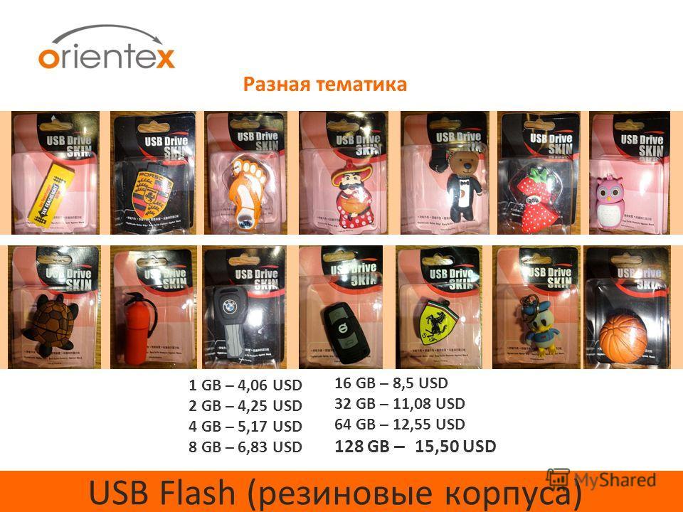 USB Flash (резиновые корпуса) 1 GB – 4,06 USD 2 GB – 4,25 USD 4 GB – 5,17 USD 8 GB – 6,83 USD 16 GB – 8,5 USD 32 GB – 11,08 USD 64 GB – 12,55 USD 128 GB – 15,50 USD Разная тематика