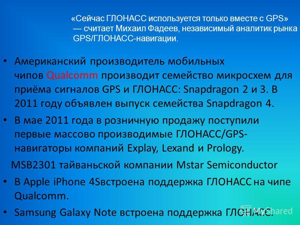 GPS и ГЛОНАСС: Snapdragon