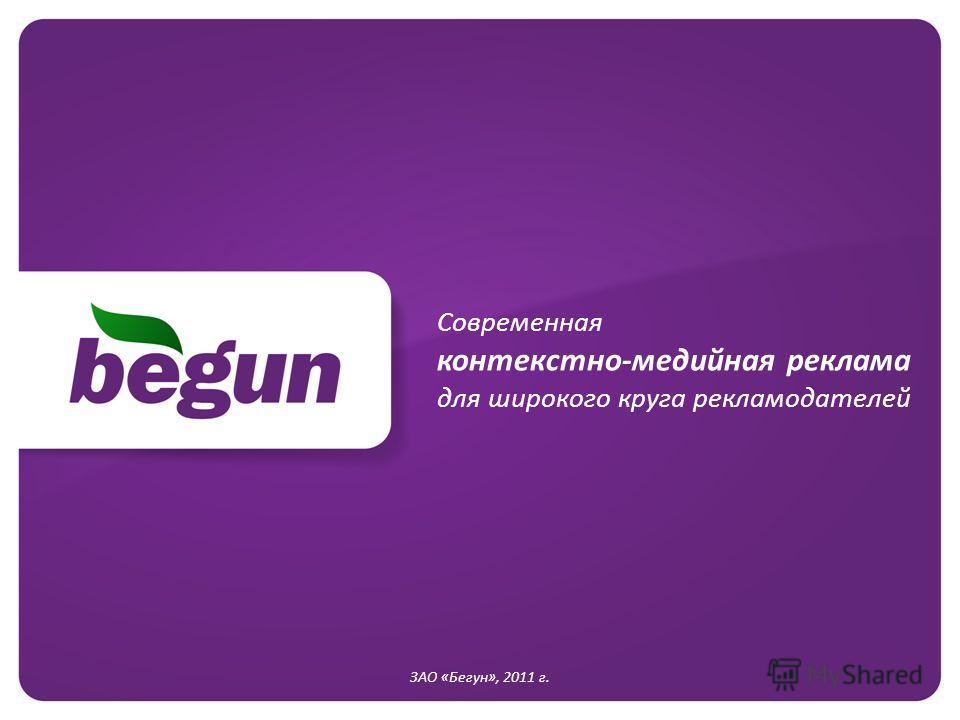 ЗАО «Бегун», 2011 г. Современная контекстно-медийная реклама для широкого круга рекламодателей