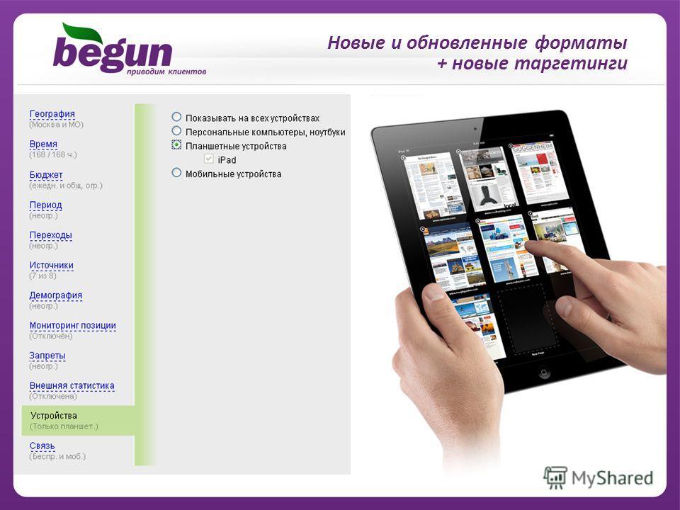 Новые и обновленные форматы + новые таргетинги Контекстная реклама – это реклама «в тему» (в нужное время в нужном месте). Например, анонс игр и программ для iPad на … iPad.