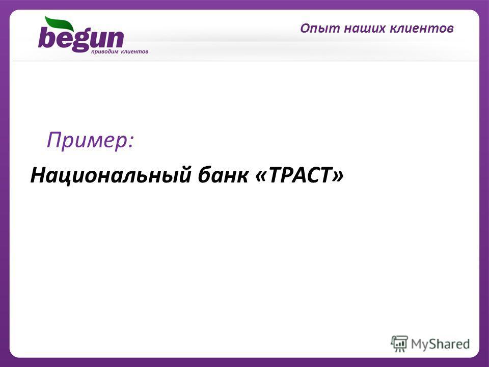Опыт наших клиентов Пример: Национальный банк «ТРАСТ»