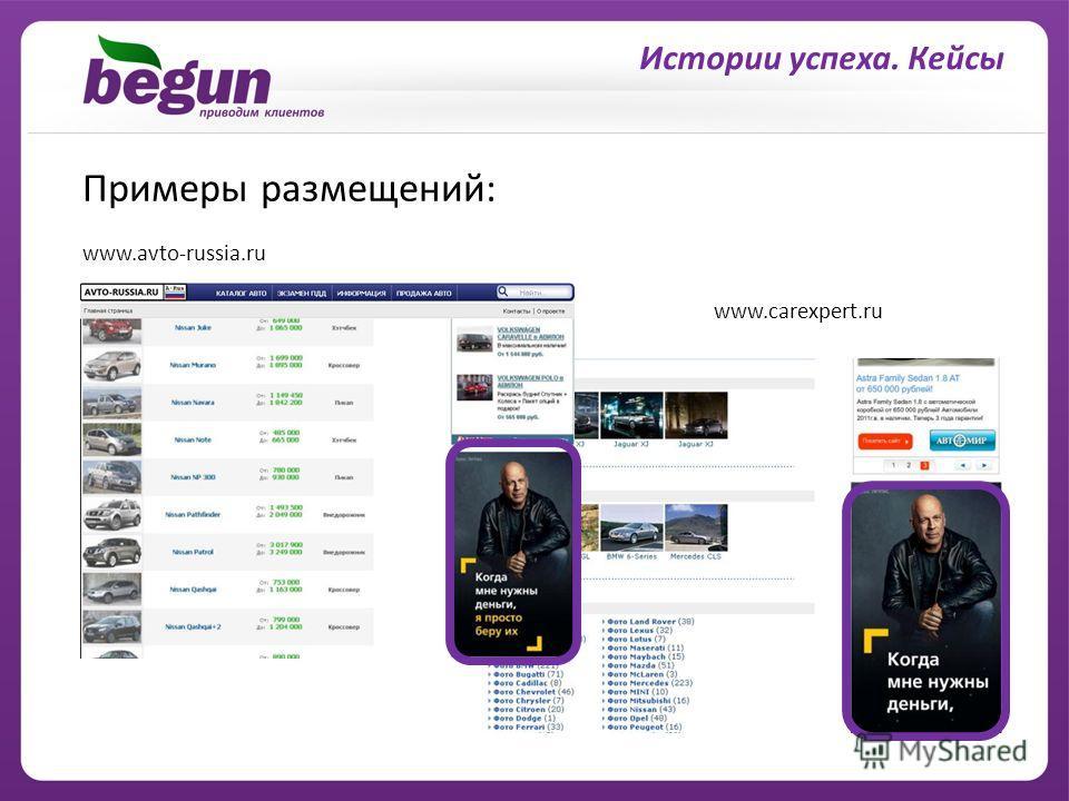 www.carexpert.ru www.avto-russia.ru Примеры размещений: Истории успеха. Кейсы