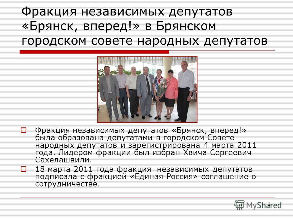 2 Фракция независимых депутатов «Брянск, вперед!» в Брянском городском совете народных депутатов Фракция независимых депутатов «Брянск, вперед!» была образована депутатами в городском Совете народных депутатов и зарегистрирована 4 марта 2011 года. Ли