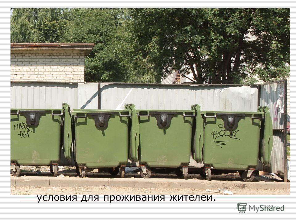 37 Лидер фракции депутатов «Брянск, вперед!» горсовета Хвича Сахелашвили предложил подготовить необходимую документацию по земельным участкам вдоль улицы Бурова для того, чтобы определить в какой части дороги, возможно, будет строительство парковки.