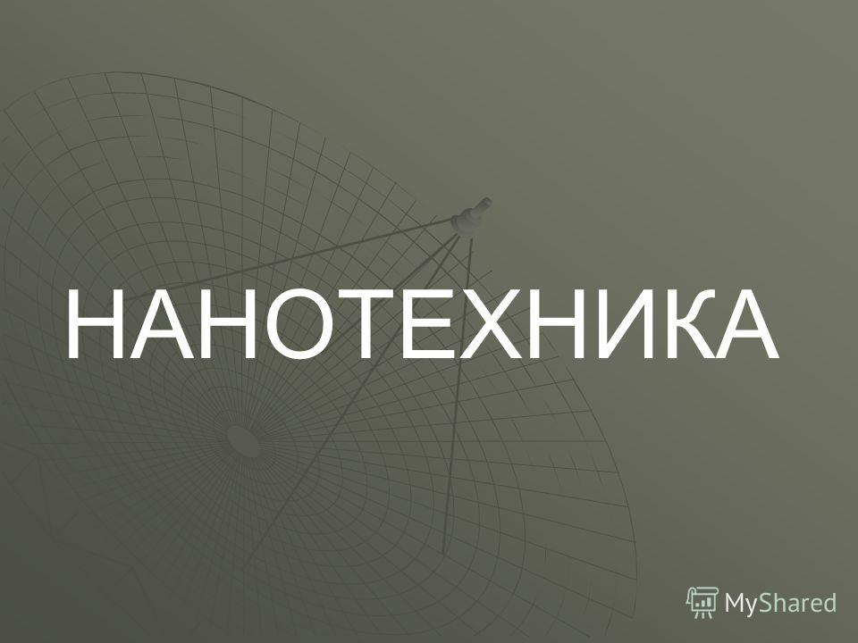 НАНОТЕХНИКА