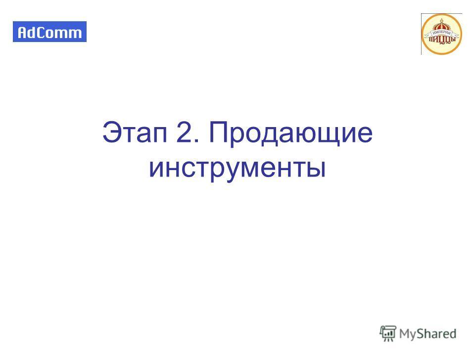 Этап 2. Продающие инструменты