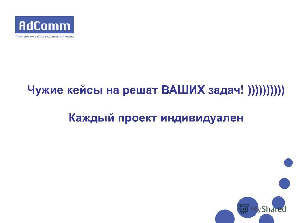 Чужие кейсы на решат ВАШИХ задач! )))))))))) Каждый проект индивидуален