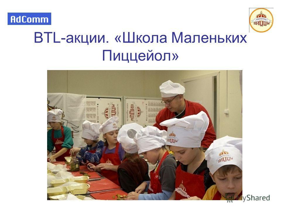 BTL-акции. «Школа Маленьких Пиццейол»