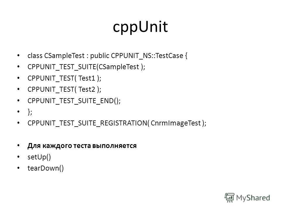 cppUnit class CSampleTest : public CPPUNIT_NS::TestCase { CPPUNIT_TEST_SUITE(CSampleTest ); CPPUNIT_TEST( Test1 ); CPPUNIT_TEST( Test2 ); CPPUNIT_TEST_SUITE_END(); }; CPPUNIT_TEST_SUITE_REGISTRATION( CnrmImageTest ); Для каждого теста выполняется set