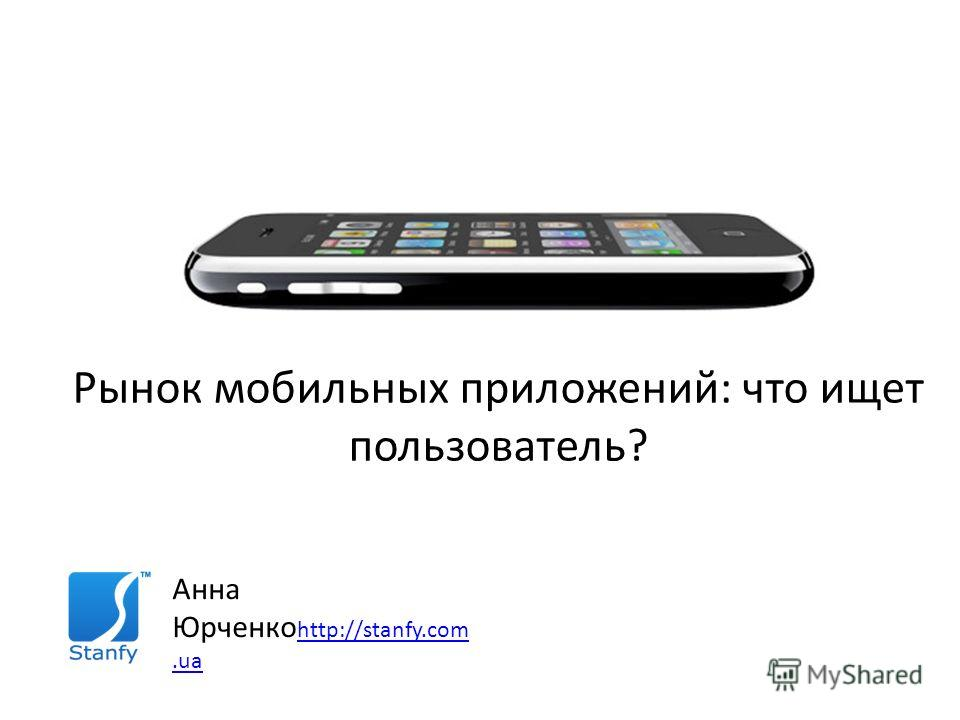 Анна Юрченко http://stanfy.com.ua http://stanfy.com.ua Рынок мобильных приложений: что ищет пользователь?