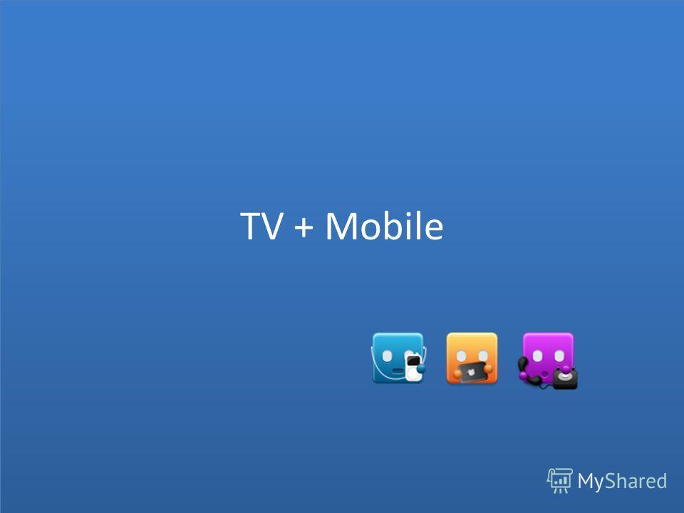 ТV + Mobile
